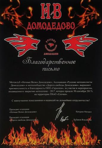 Мотоклуб «Ночные Волки Домодедово»
