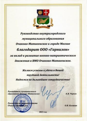 Руководство ВМО Очаково-Матвеевское г. Москва