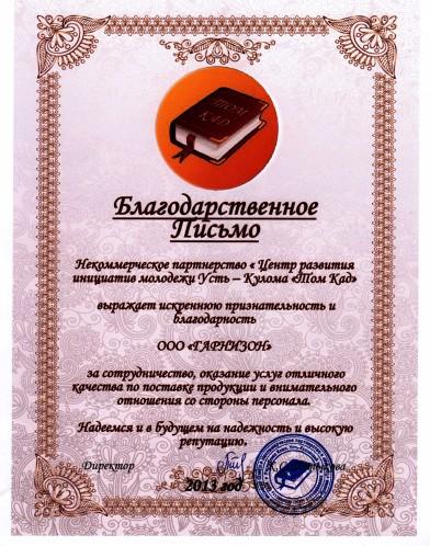 НП «Центр развития инициатив молодежи Усть-Кулома «Том Кад»