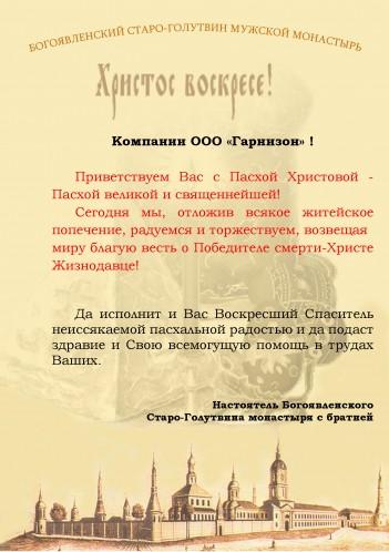 Богоявленский Старо-Голутвина монастырь